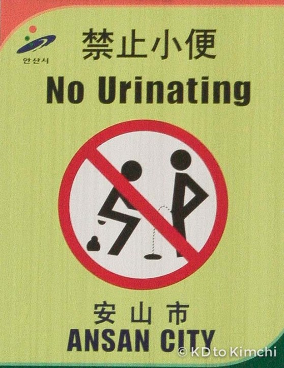 No peeing in the park!